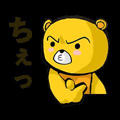 クマった君(日本版)