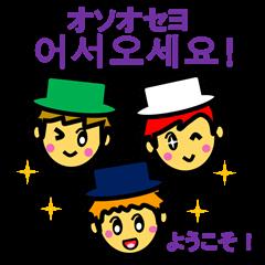 小人達の韓流スタンプ(韓国語・ハングル)