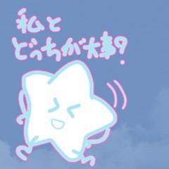 夜空に「個性」を放つ白い星