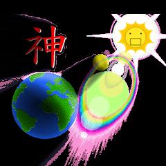 能天気。太陽系!