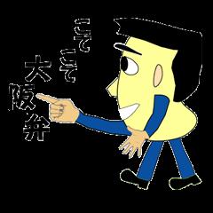こてこて大阪弁