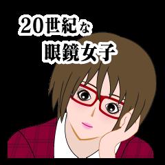 20世紀な眼鏡女子の日常