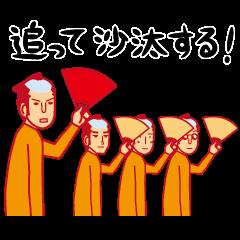 ちょんまげ集団行動