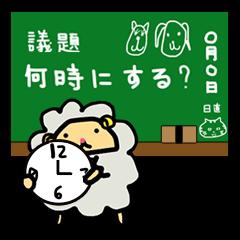 ヒツジとネコ3~待ち合わせ・約束編~