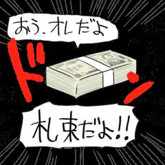 お金大好き