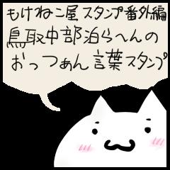 鳥取中部の方言スタンプ