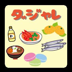 [LINEスタンプ] 食べ物や食材でダジャレ!