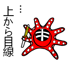 タコ剣士5