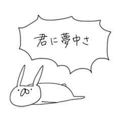 うさぎ帝国 〜愛の告白〜