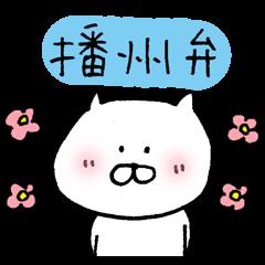 播州弁のネコさん