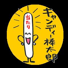 [LINEスタンプ] アイスキャンデー棒太郎 (1)