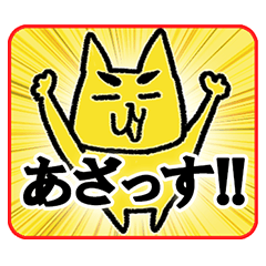 まゆげネコっ 感謝と謝罪編!