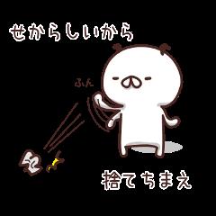 [LINEスタンプ] 白豚しろかつのせからしい日常 (1)