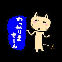 [LINEスタンプ] しかしながら猫