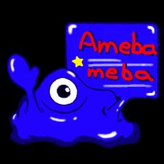[LINEスタンプ] アメーバメーバ (1)