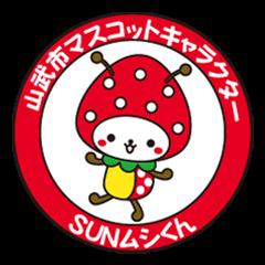SUNムシくんスタンプ ver.01