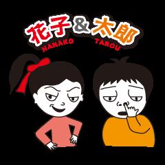 Love2カップル花子&太郎。No.1