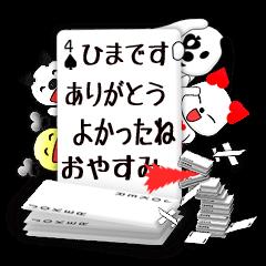 伝言トランプ 日常生活編