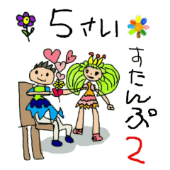 5歳スタンプ2