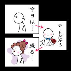 3コマスタンプ(日常編)
