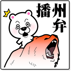 THE 播州弁