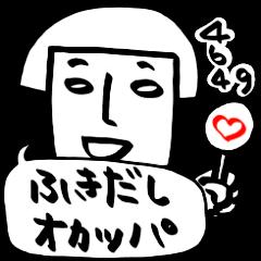 ふきだしオカッパ☆エミコ