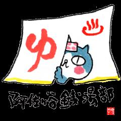 猫の湯次郎(ゆ〜じろう)とお風呂ラバーズ