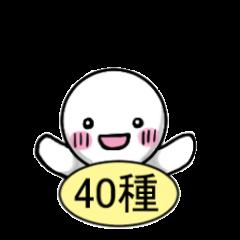 人間が持つ感情40種 スタンプセット 日本語
