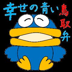 幸せの青い鳥取弁