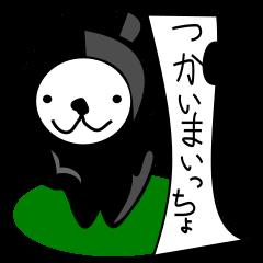 奄美のアマミノクロウサギ 奄美語を使う