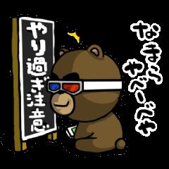 【北海道弁】やり過ぎ注意!やべーべや