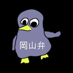 岡山弁ペンギン