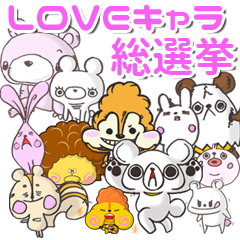 Love キャラ総選挙