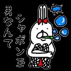 ばにーさん(恋愛編)