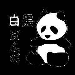 稼働率MAXのゆるかわスタンプ~熊猫(パンダ)編
