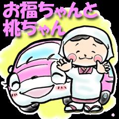 お福ちゃんと桃ちゃん