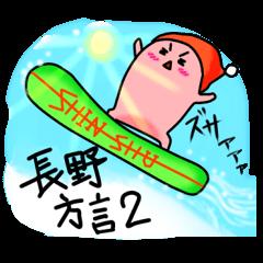 長野県 方言スタンプ 素敵だに~!2