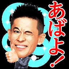 柳沢慎吾のサウンドで、いい夢見ろよ!