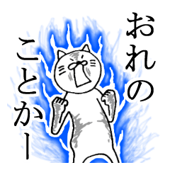 [LINEスタンプ] 使いやすいステキなネコちゃん