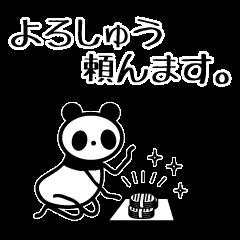 大阪パンダ3 大阪弁で、ゆる敬語!