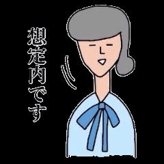 ザ☆モダンな人