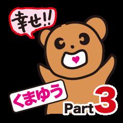 幸せクマ - くまゆう パート3