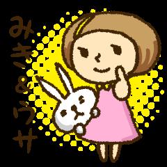 ミキちゃんとウサギ