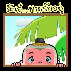 Kanomtom (Thai)