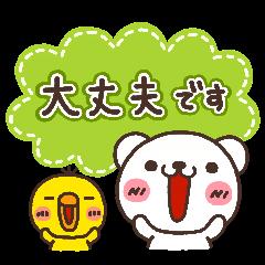 しろくまとぴっぴの丁寧語~ワッペン仕様~