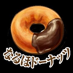 あいさつドーナッツ