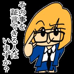 [LINEスタンプ] ちあきチャンの、取調べちゃうぞ! (1)