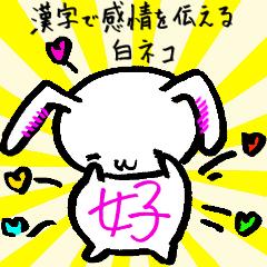 [LINEスタンプ] 漢字で感情を伝える白うさぎ