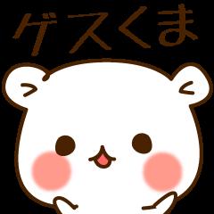 [LINEスタンプ] ゲスくま (1)