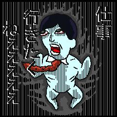 マイナスタンプ(通勤編)